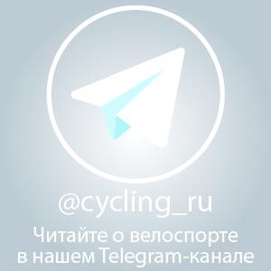 Подпишись на Telegram-канал о велоспорте