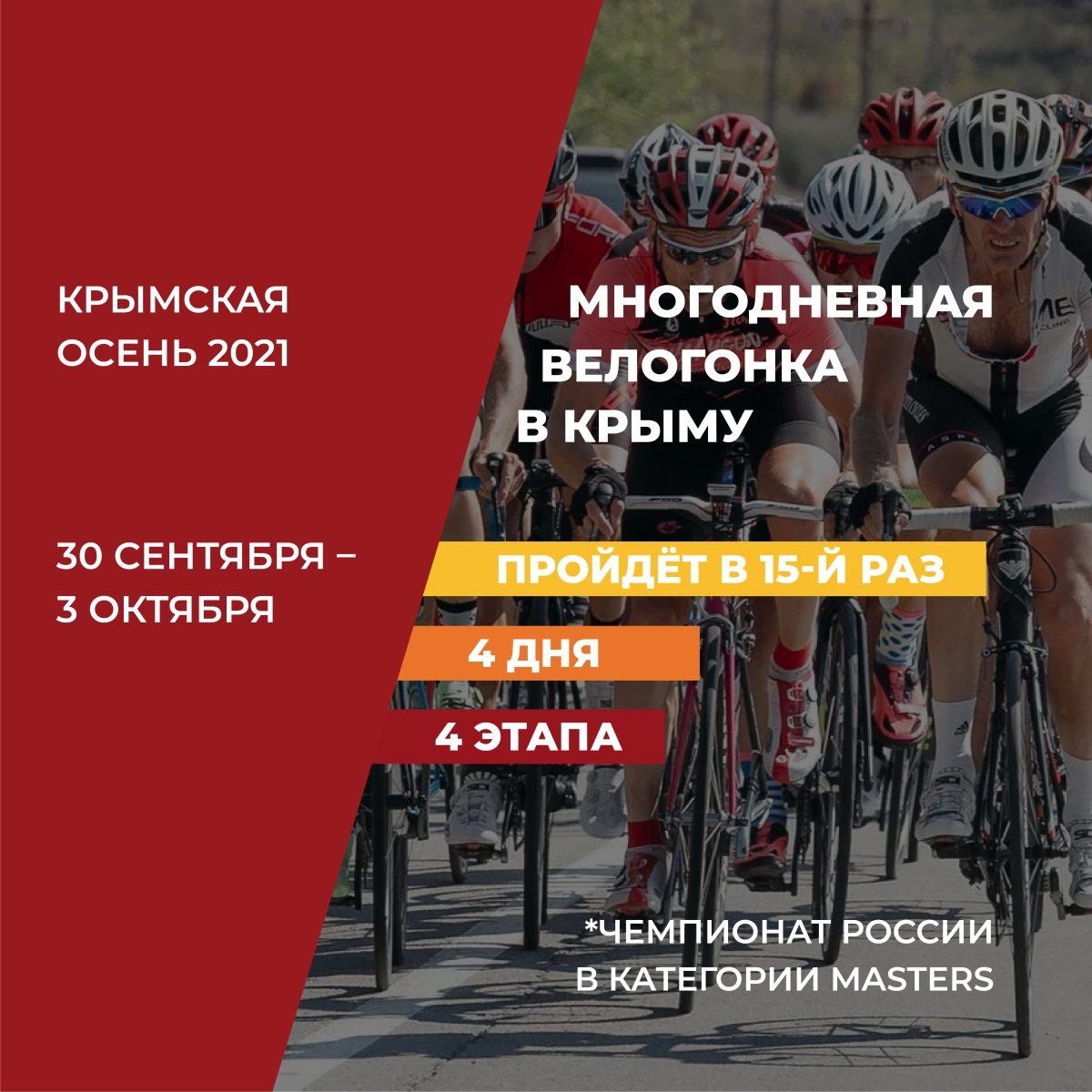 В 2021 году многодневной велогонке «Крымская осень» исполнится 15 лет. Команда организаторов приглашает встретить эту важную дату вместе